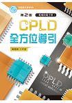 CPLD全方位導引(第二版)【附範例光碟】