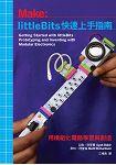 littleBits快速上手指南:用模組化電路學習與創造