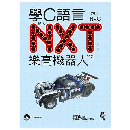 學C語言從玩NXT樂高機器人開始