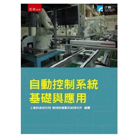 自動控制系統基礎與應用