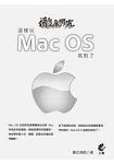 徹底研究這樣玩Mac OS X就對了