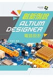 創新例說Altium Designer電路設計【附範例光碟】