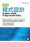 基礎程式設計:看Python學邏輯,用App Inventor寫程式
