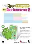 手機程式設計App-使用App Inventor 2(中版介面輕鬆學)(第2版)