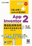 App Inventor 2 零起點速學指南附實作影音教學光碟-(第二版)-附贈OTAS題測系統