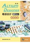 Altium Designer電路設計國際認證-使命必達(第二版)【附學習資料光碟】