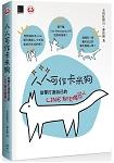人人可作卡米狗:從零打造自己的LINE聊天機器人