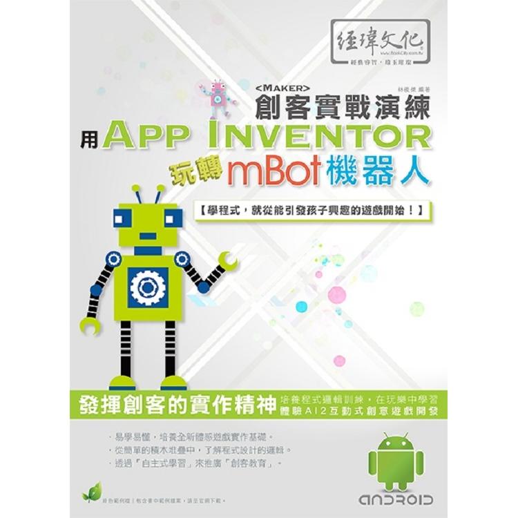用 App Inventor 玩轉 mBot 機器人 創客實戰演練