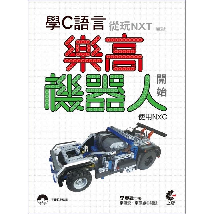 學C語言從玩NXT樂高機器人開始(使用NXC)(第4版)