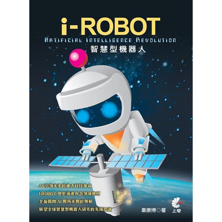 I-ROBOT智慧型機器人