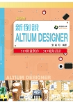 新例說Altium Designer:3D動畫製作、3D電路設計(第三版)【附學習資料光碟(含試用軟體及PPT)