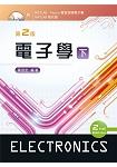 電子學(下)(第二版)【附電子書及程式檔光碟】