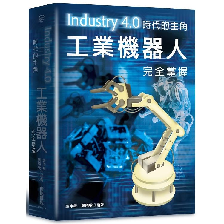 Industry4.0時代的主角:工業機器人完全掌握