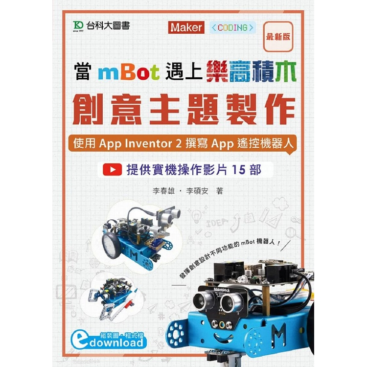 當mBot遇上樂高積木:創意主題製作 - 使用App Inventor 2撰寫App遙控機器人