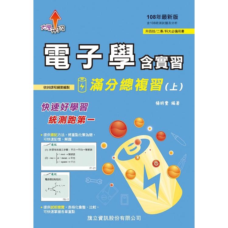 電子學含實習滿分總複習(上)-108年版