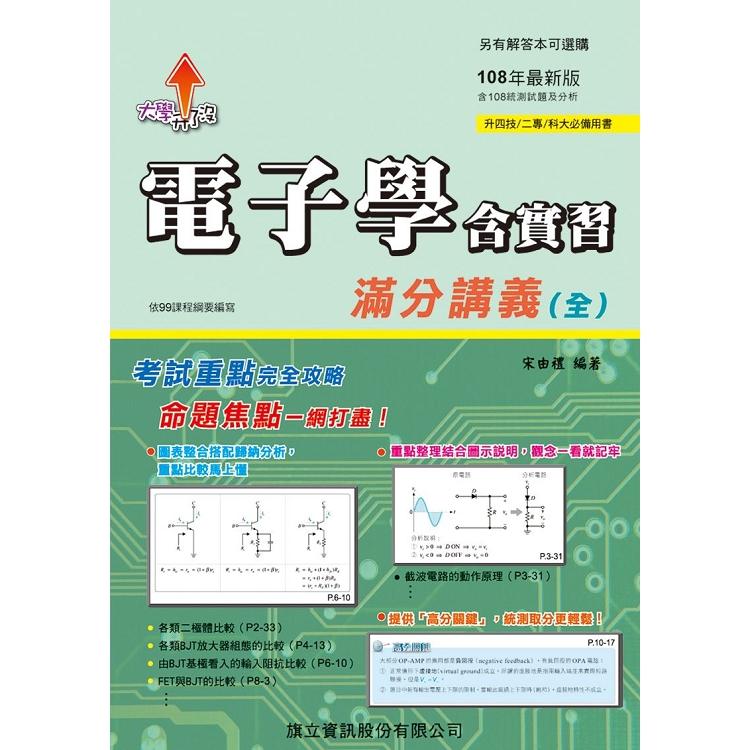 電子學含實習滿分講義(全)-108年版