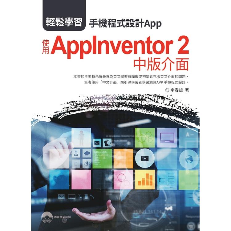 輕鬆學習:手機程式設計App 使用AppInventor 2 中版介面