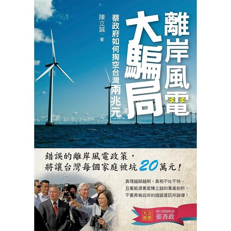 離岸風電大騙局:蔡政府如何掏空台灣兩兆元