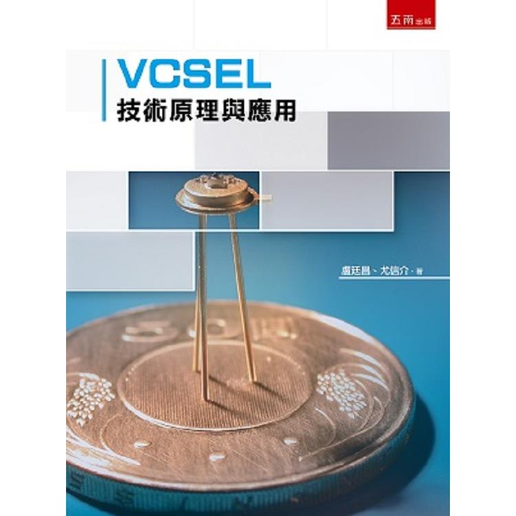 VCSEL 技術原理與應用