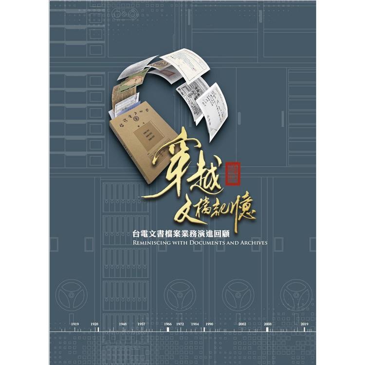 穿越文檔記憶 台電文書檔案業務演進回顧(台灣電力文化資產叢書08)
