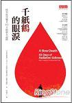 千紙鶴的眼淚:核事故受難者83天搶救全記錄