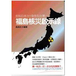福島核災啟示錄:假如日本311發生在台灣……