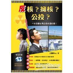 反核?擁核?公投?一本改變台灣公投命運的書