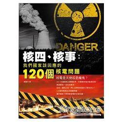 核四、核事:我們國家該回應的120 個核電問題