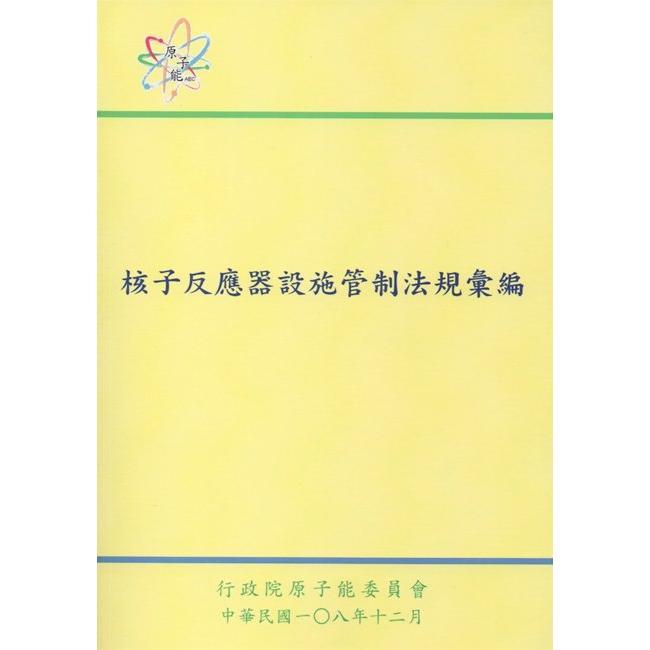 核子反應器設施管制法規彙編(第六版)