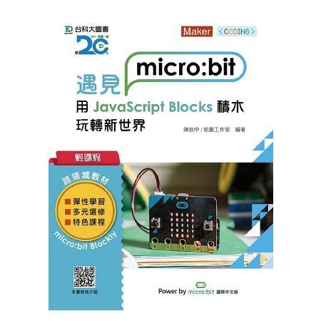輕課程 遇見micro:bit 用JavaScript Blocks積木玩轉新世界