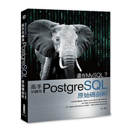 還在MySQL?高手早轉用PostgreSQL原始碼剖析