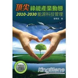 頂尖綠能產業動態2010:2030能