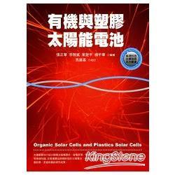 有機與塑膠太陽能電池