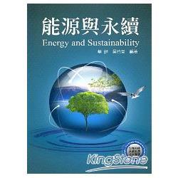 能源與永續