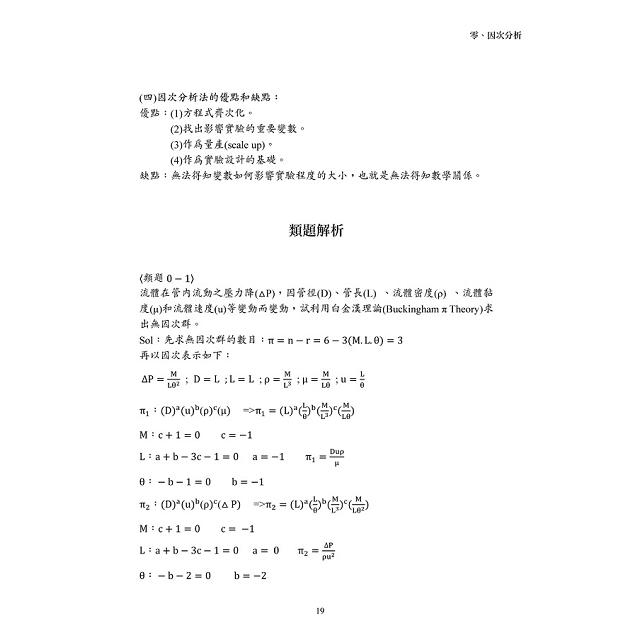 單元操作與輸送現象完全解析(二版)