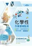 化學性作業環境監測:含甲、乙級技能檢定學科試題(第六版)
