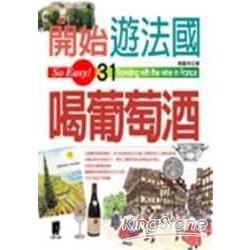 開始遊法國喝葡萄酒