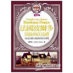 法國波爾多頂級酒莊巡禮(修訂版)