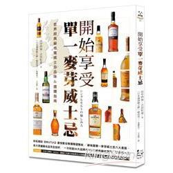 開始享受單一麥芽威士忌:世界經典蘇格蘭威士忌品味&選購指南