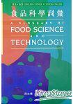 食品科學詞彙A GLOSSARY OF FOOD SCIENCE AND TECHNOL