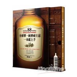 全球單一純麥威士忌一本就上手(限量書盒珍藏版)