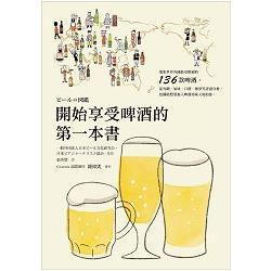開始享受啤酒的第一本書