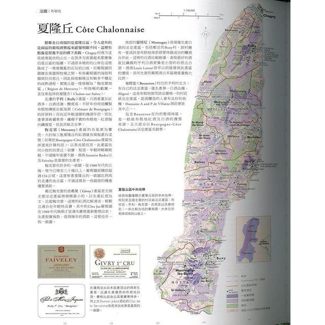 世界葡萄酒地圖(全新修訂第七版)