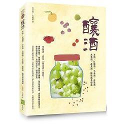 釀酒:米酒、紅麴酒、小米酒、高粱酒、水果酒、蔬菜酒,釀造酒基礎篇