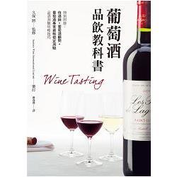 葡萄酒品飲教科書:特別附錄「侍酒師、葡萄酒顧問和葡萄酒專家資格檢定測驗攻略技巧」