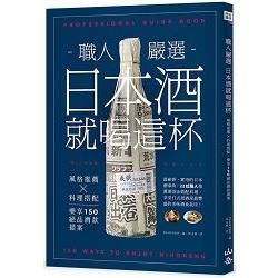 職人嚴選,日本酒就喝這杯!風格推薦×料理搭配,樂享150絕品酒款提案