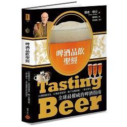 啤酒品飲聖經