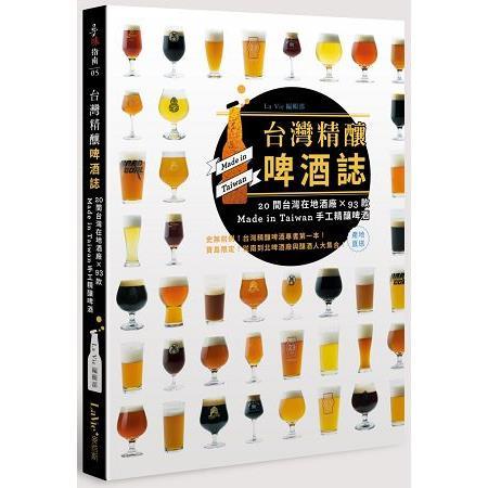 台灣精釀啤酒誌:20間台灣在地酒廠x 93款 Made in Taiwan手工精釀啤酒