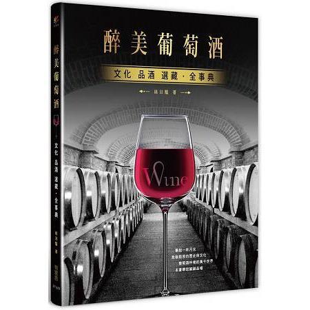 醉美.葡萄酒