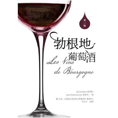勃根地葡萄酒Les Vins de Bourgogne(二版)